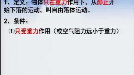 《自由落体运动》人教版高一物理-中牟县第一高:王文东