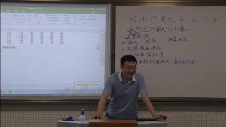 人教2011课标版数学七下-10.2.1《信息技术应用 利用计算机画统计图》教学视频实录-石向阳