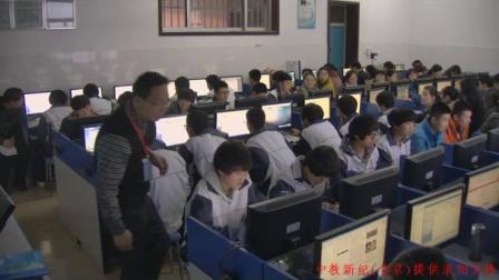《汉字的编码》山东高中信息技术-穆林海