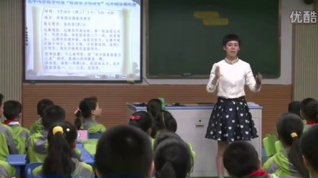 小学综合实践《中国象棋、我们能行(项目设计)》课堂教学视频实录-俞君方
