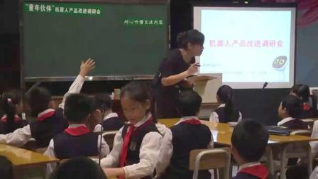 《我想发明的机器人》小学语文三年级作文习作指导教学视频-第二届小学青年教师语文教学观摩二等奖