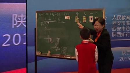 《小数除法》人教版小学数学五年级名师示范观摩课-吴正宪-全国小学数学核心素养示范课观摩