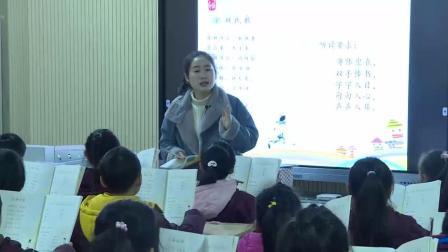 《姓氏歌》小学语文一年级名师优质课观摩视频-南京凤凰母语教育科学研究所