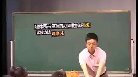 《体积和容积》小学数学名师优质课观摩视频-特级教师翟运胜经典课例