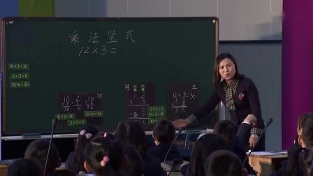 《乘法竖式》小学数学三年级获奖教学视频-第十八届小学数学课堂教学观摩课