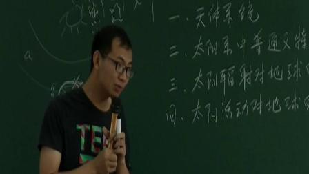 高考一轮复习《地球的宇宙环境和地球的圈层结构》课堂教学视频实录