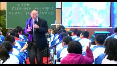 《古文今译》小学语文名师优质课观摩视频-特级教师贾志敏