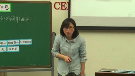 教科版小学科学四下,第三单元第7课《食物包装上的信息》课堂教学视频实录-胡迪